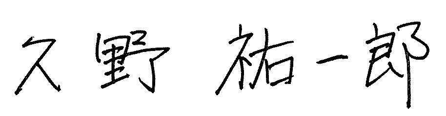 久野 祐一郎